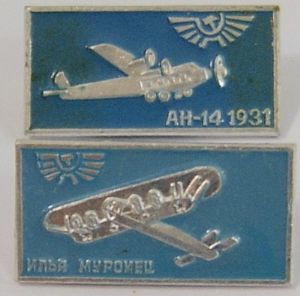 Original Russian Pin Badges - Very Early Aeroflot Aircraft x 2 Badges